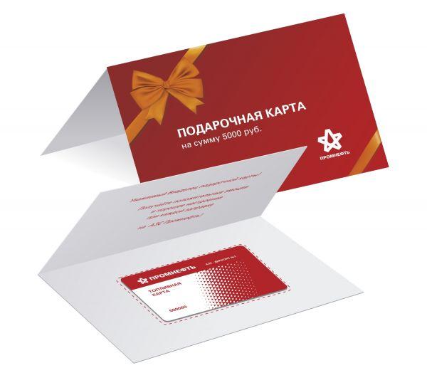 bc54bd93e527 Подарочная карта ПРОМНЕФТЬ представляет собой красочно оформленную  дебетовую топливную карту с уже внесенными на нее денежными средствами  согласно номиналу.